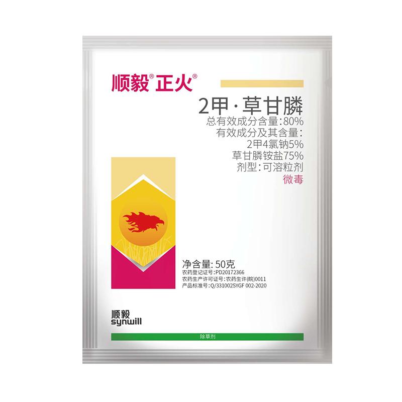 顺毅正火80%2甲·草甘膦可溶粒剂50g 50g*10袋