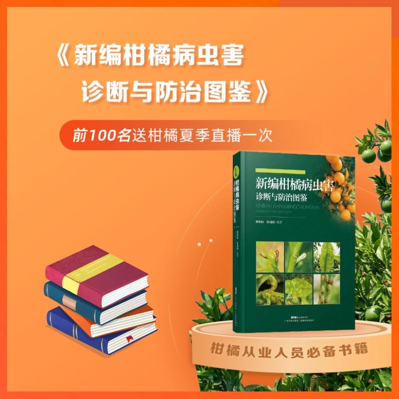 【天天学农】新编柑橘病虫害诊断与防治图鉴 1册