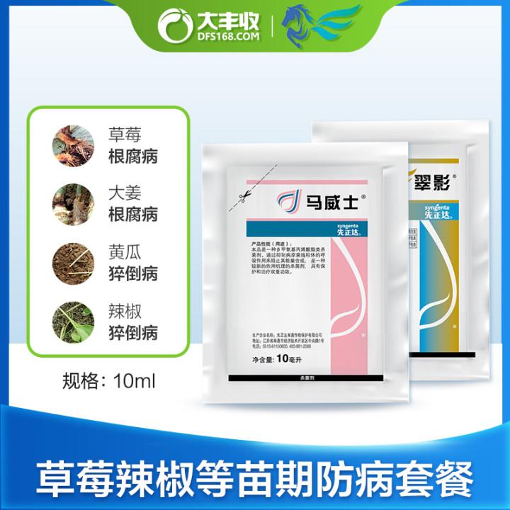 草莓辣椒等苗期防病套餐 10ml 10ml*1瓶