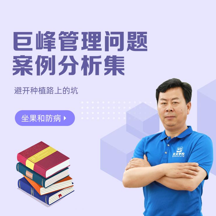 【天天学农】巨峰管理问题案例分析集 1*1套*1套