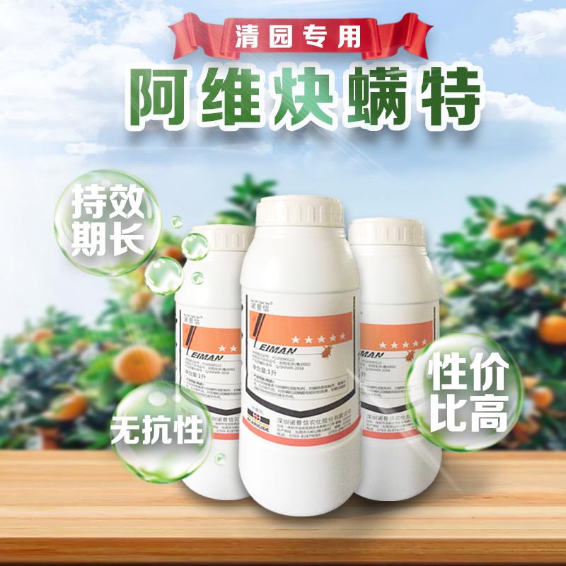 诺普信40%阿维·炔螨特乳油1000ml 1000ml*1瓶