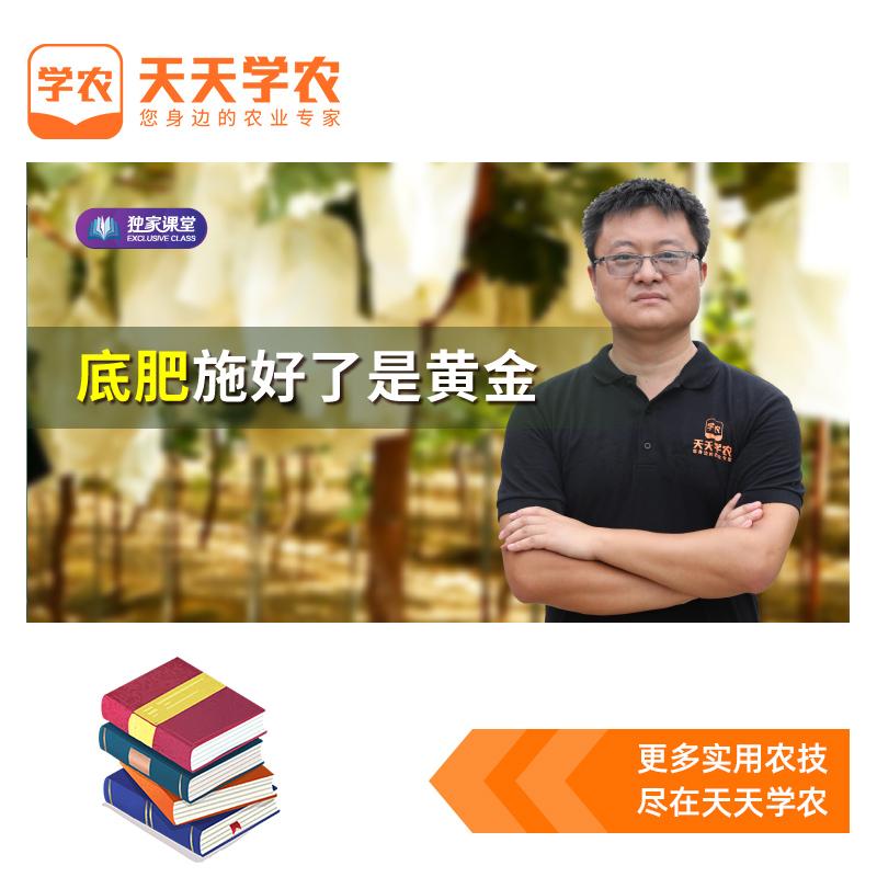 【天天学农】葡萄底肥施用方案 1*1套*1套