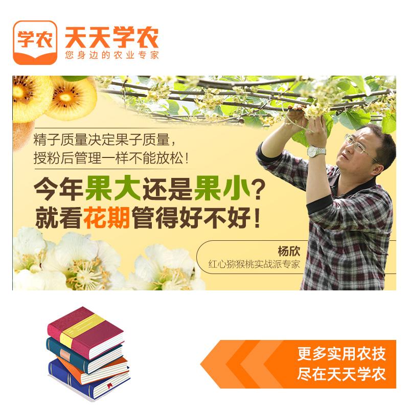 【天天学农】猕猴桃花期关键技术指南 1*1套*1套
