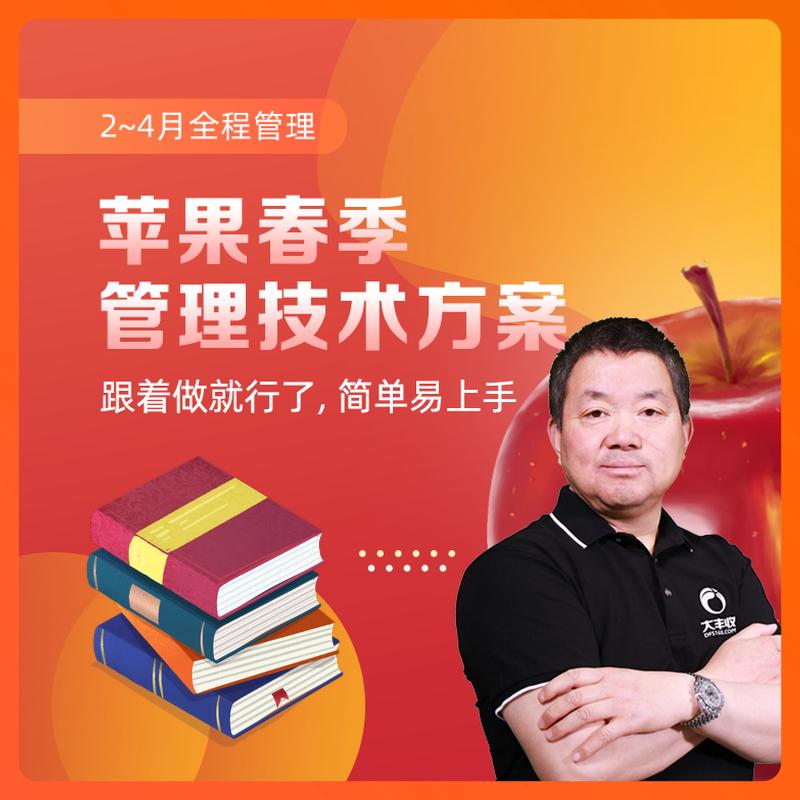 【天天学农】苹果春季管理全方案 1*1套*1套