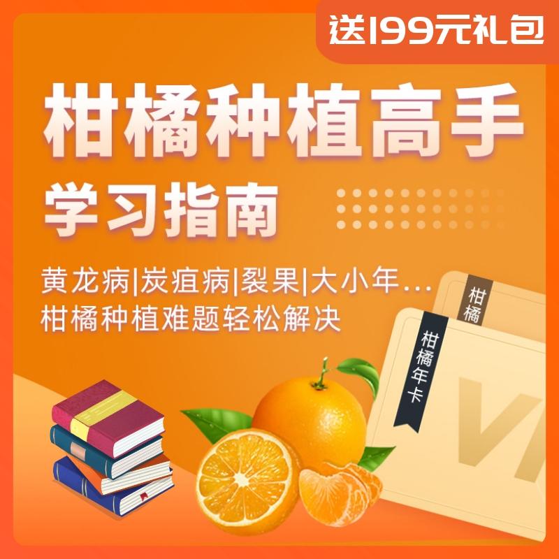 【天天学农-VIP会员】柑橘种植高手速成宝典 1*1套*1套