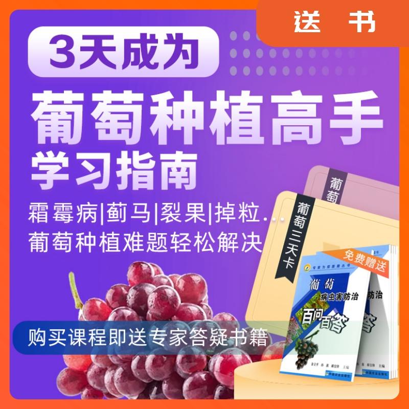 【天天学农】3天成为葡萄种植高手学习指南 1*1套*1套