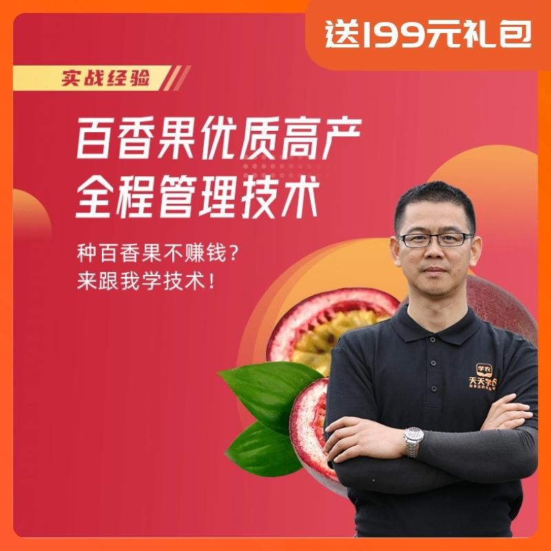 【天天学农】百香果优质国产种植管理全方案 1*1套*1套