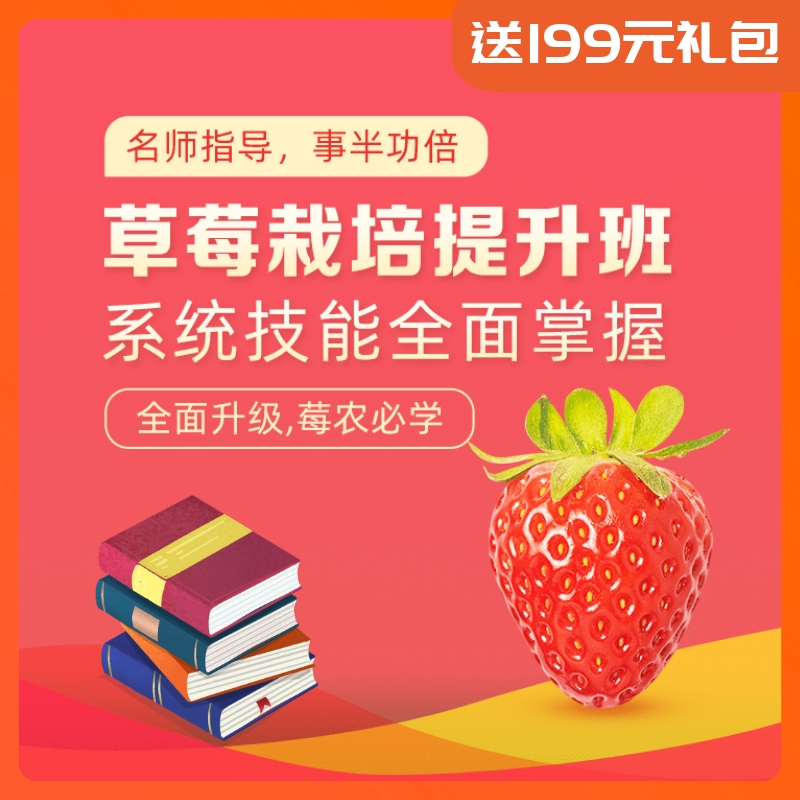 【天天学农】草莓系统栽培秘籍 1*1套*1套