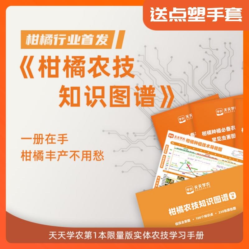 【天天学农】柑橘农技知识图谱 1*4*1套