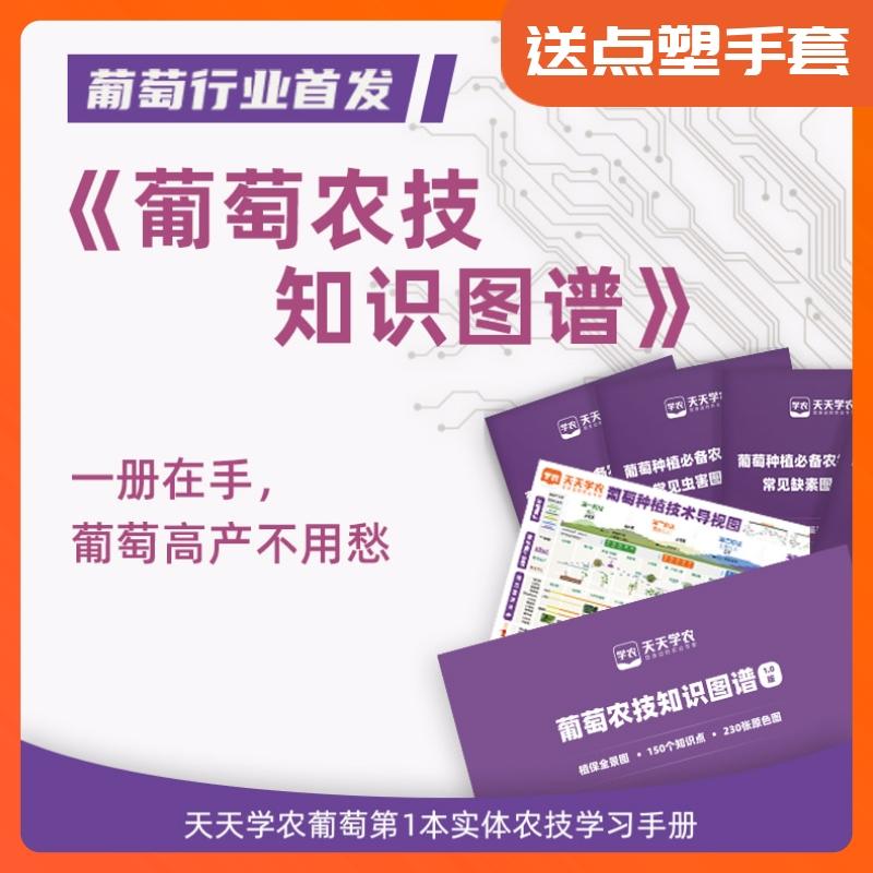 【天天学农】葡萄农技知识图谱 1*4*1册