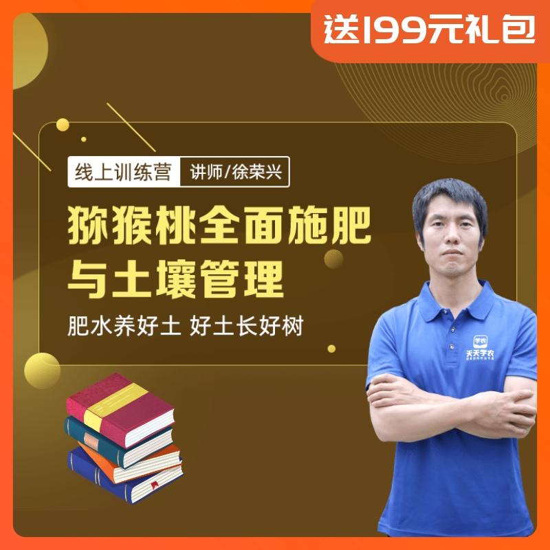 【天天学农】猕猴桃施肥土壤管理秘籍 1*1套*1套