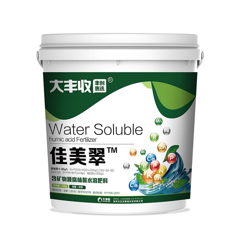 佳美翠含腐植酸有机水溶肥 水剂 20kg 20kg*5桶