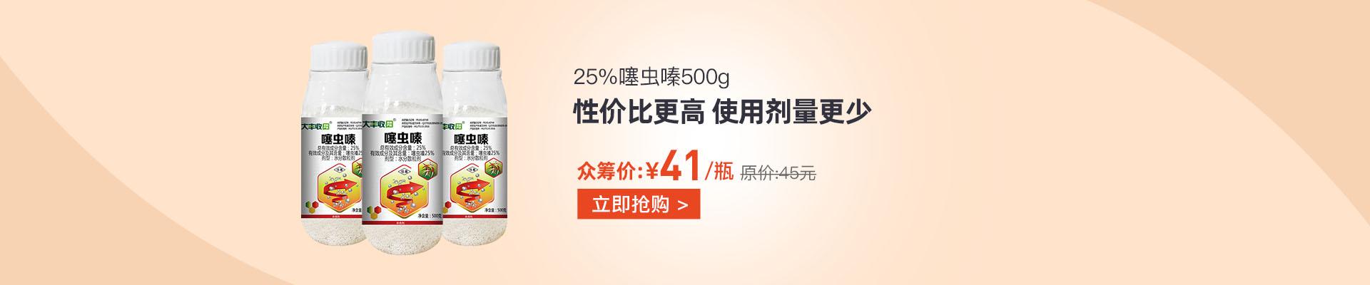 【10月】众筹-25%噻虫嗪