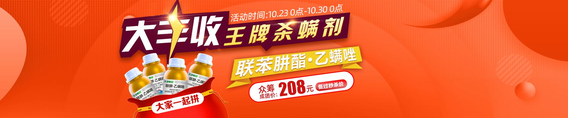 【10月】众筹-45%联苯肼酯•乙螨唑