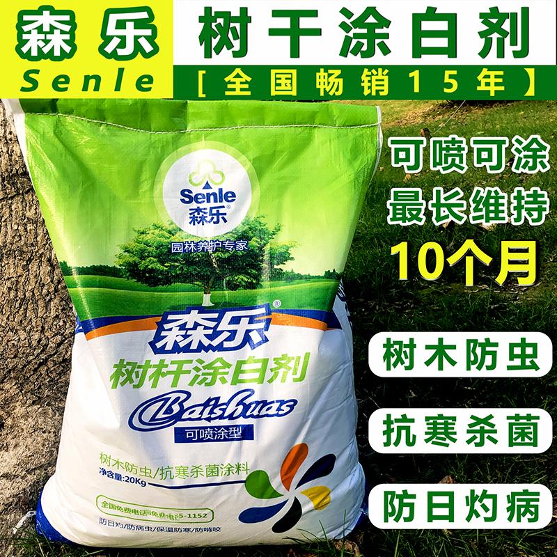 森乐树杆涂白剂(可喷涂)20kg(送专用助剂600g) 1套