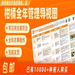 【天天学农】柑橘全年管理导视图 1册