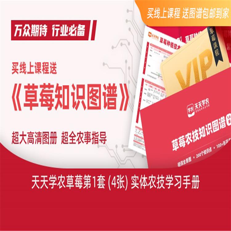 【天天学农】草莓农技知识图谱 1*4*1册