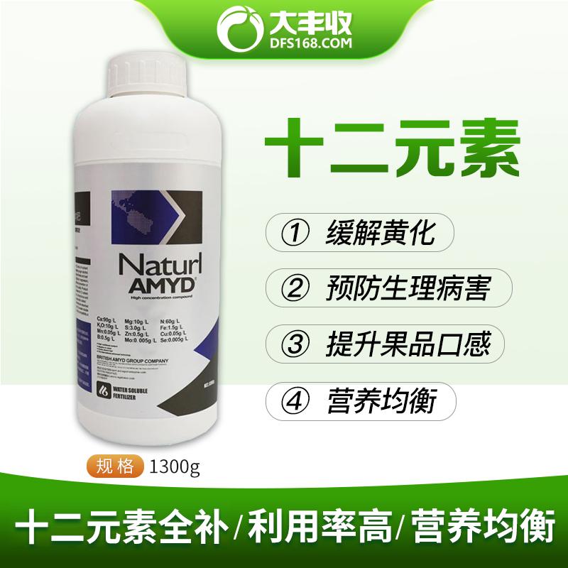 安米达十二元素叶面肥水溶肥 1300g*1瓶