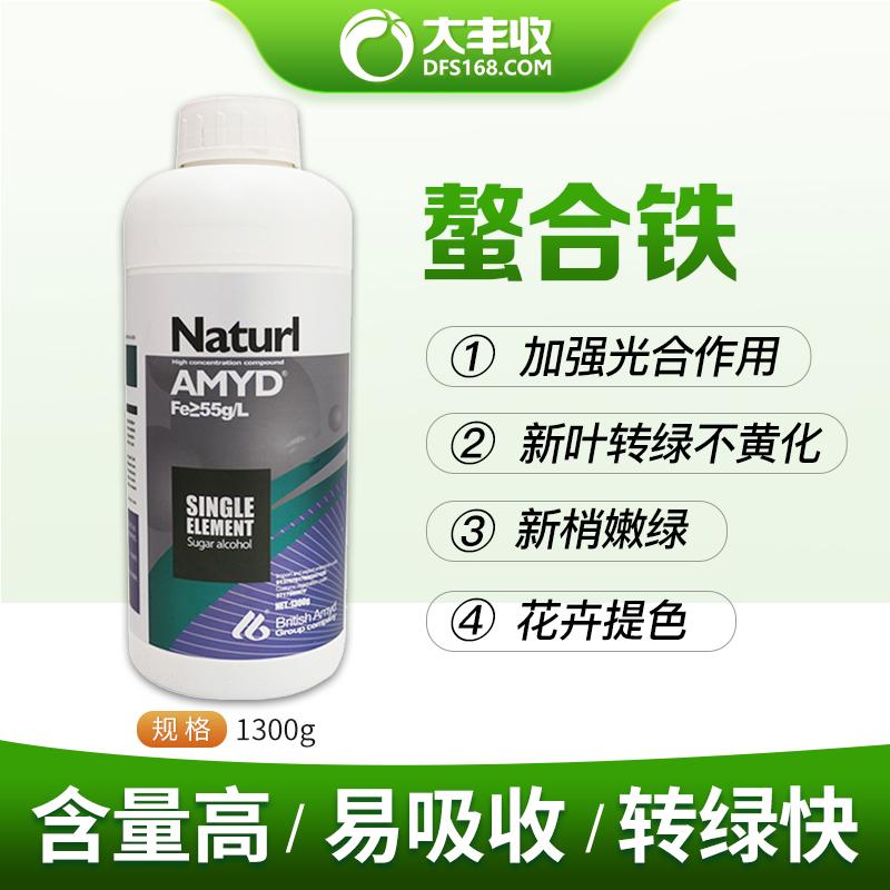 安米达螯合铁叶面肥微量元素水溶肥 1300g*1瓶