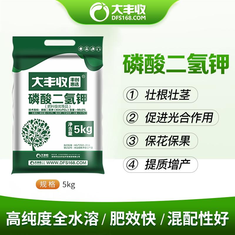 【丰创惠选】磷酸二氢钾5kg 5kg*1袋
