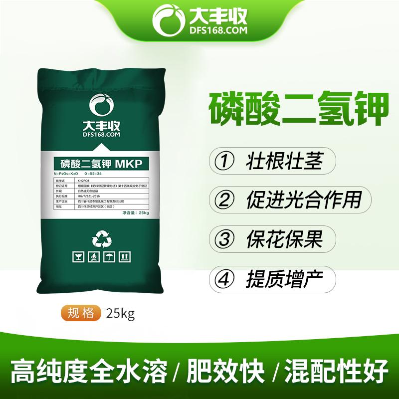 【大丰收定制】磷酸二氢钾 25kg 25kg*1包