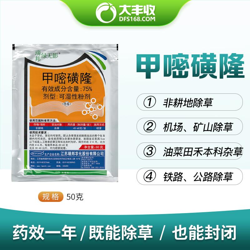 江苏瑞邦绿无影75%甲嘧磺隆可湿性粉剂 10克*1袋