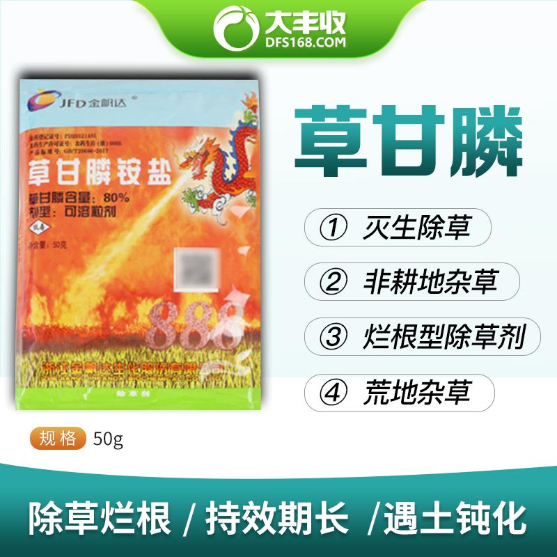金帆达88%草甘膦铵盐小区矿区杂草 50g 50g*10袋