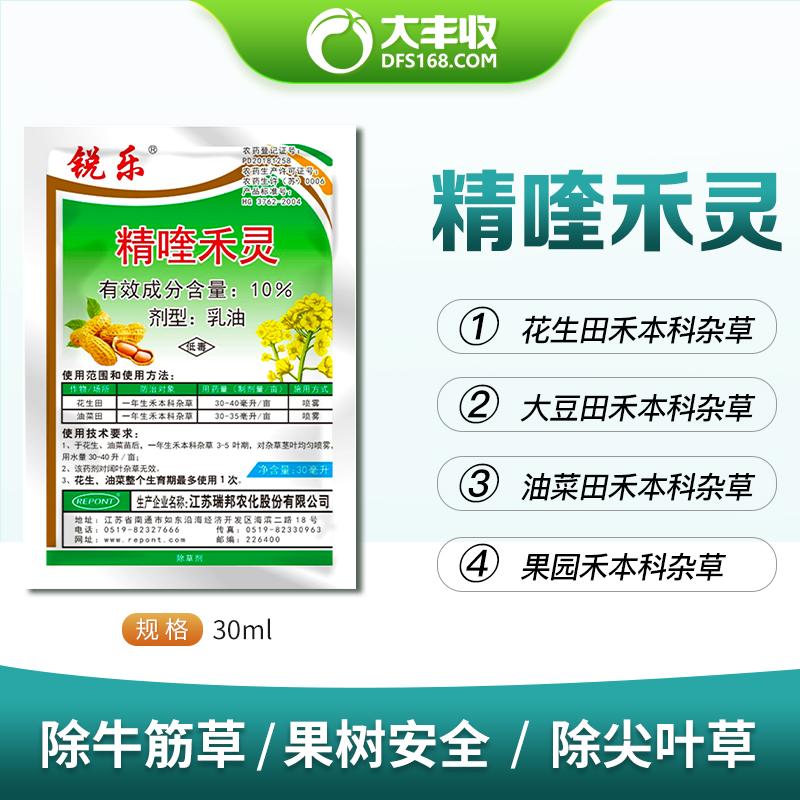 江苏瑞邦锐乐10%精喹禾灵乳油30ml 30ml*10袋