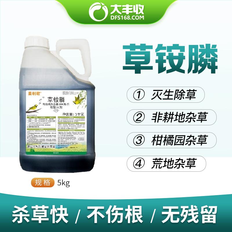 美利歌200克/升草铵膦水剂5kg 5kg*1桶