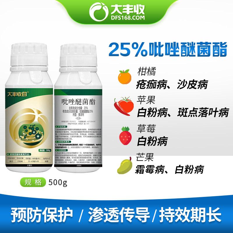 【丰创惠选】25%吡唑醚菌酯 悬浮剂 500g 500g*1瓶