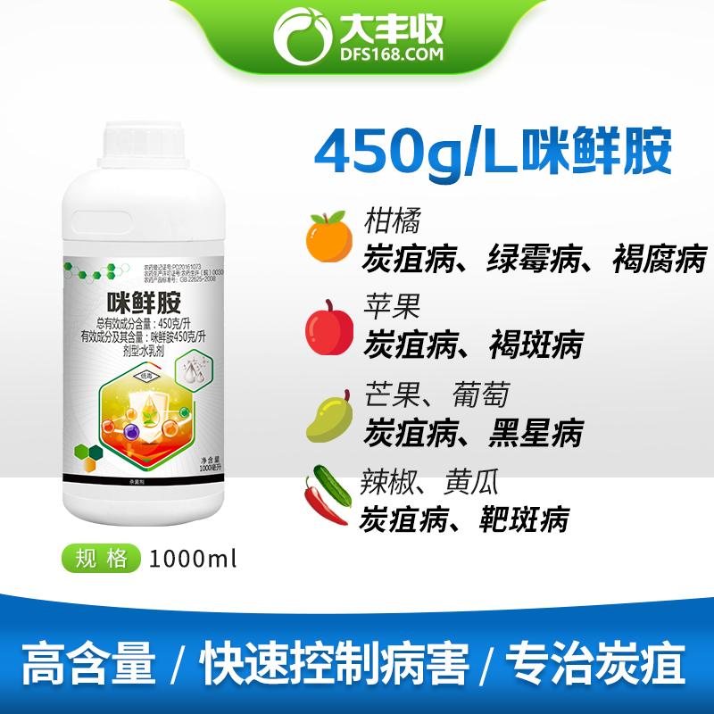 【丰创严选】450g/L咪鲜胺水乳剂 1000ml 1000ml*1瓶