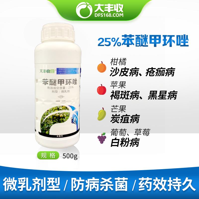 【大丰收定制】25%苯醚甲环唑微乳剂500g 500g*1瓶