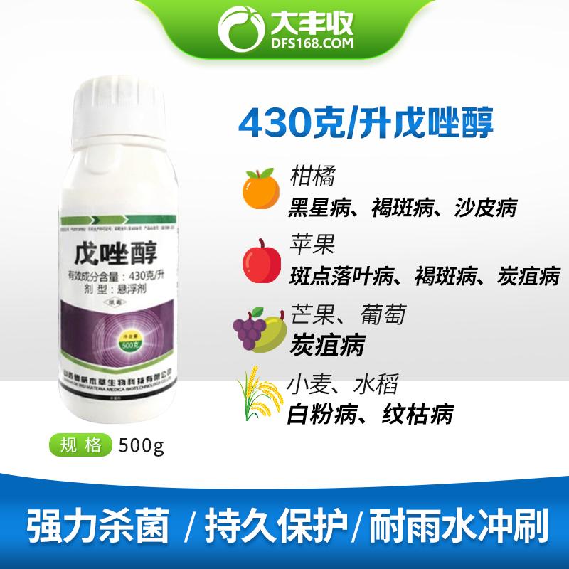 山西德威能雄430克/升戊唑醇悬浮剂 500g 500g*1瓶