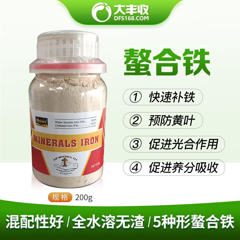 美诺仕·鳌合铁 水溶肥 粉剂 200g 200g*1瓶