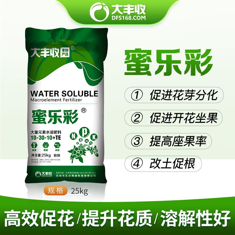 【丰创严选】蜜乐彩10-30-10+TE高磷水溶肥25kg 25kg*1袋