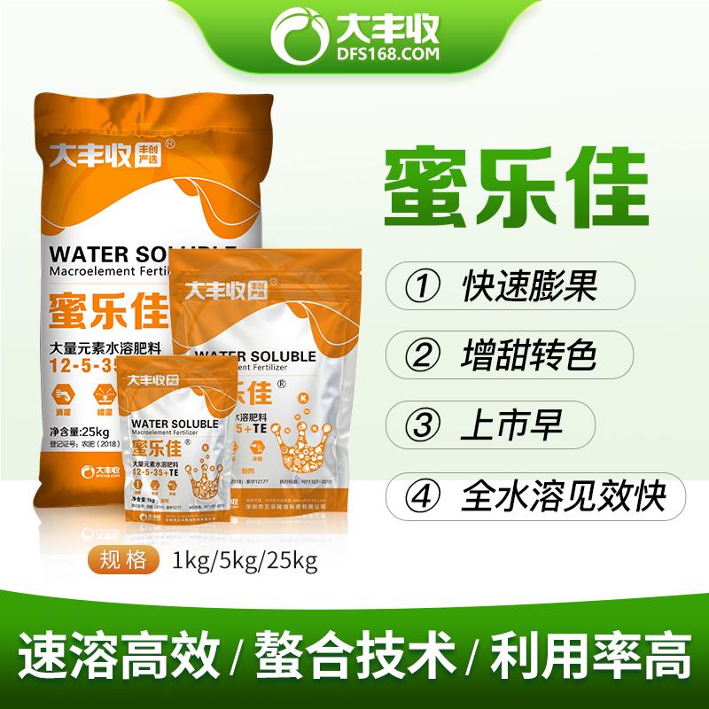 【丰创严选】蜜乐佳12-5-35大量元素水溶肥(YD) 25kg*1袋