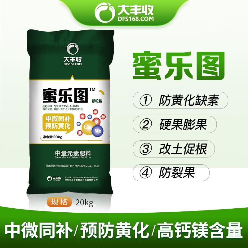 蜜乐图中微量元素肥料20kg 20kg*1袋