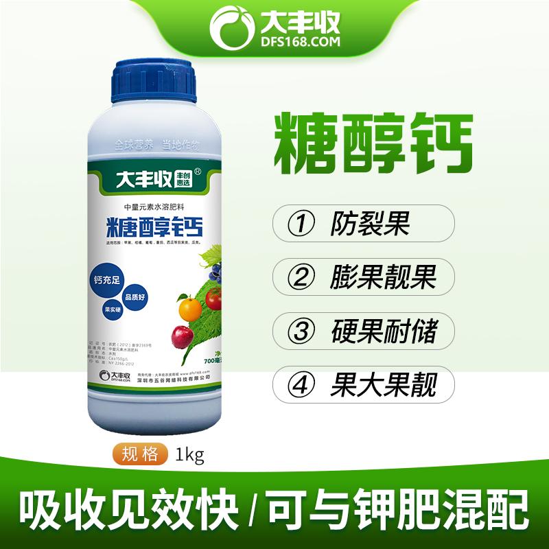 【丰创惠选】糖醇钙 高钙中量元素水溶肥 水剂 1kg 1kg*1瓶