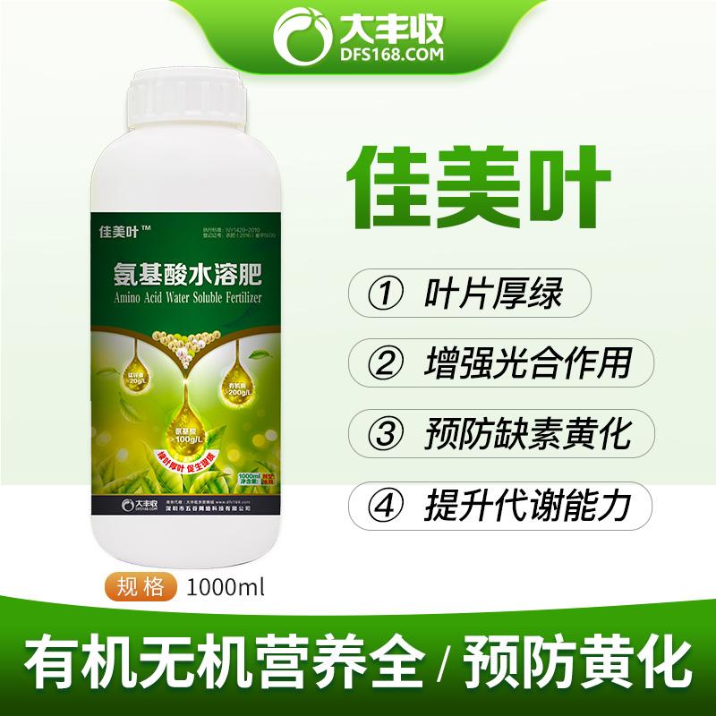 【佳美叶】氨基酸水溶肥 水剂 1L 1L*1瓶