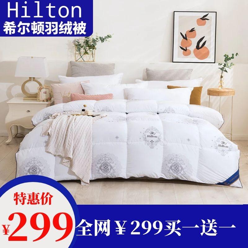 【投放渠道专用】希尔顿酒店羽绒秋冬被3kg 3kg*1袋