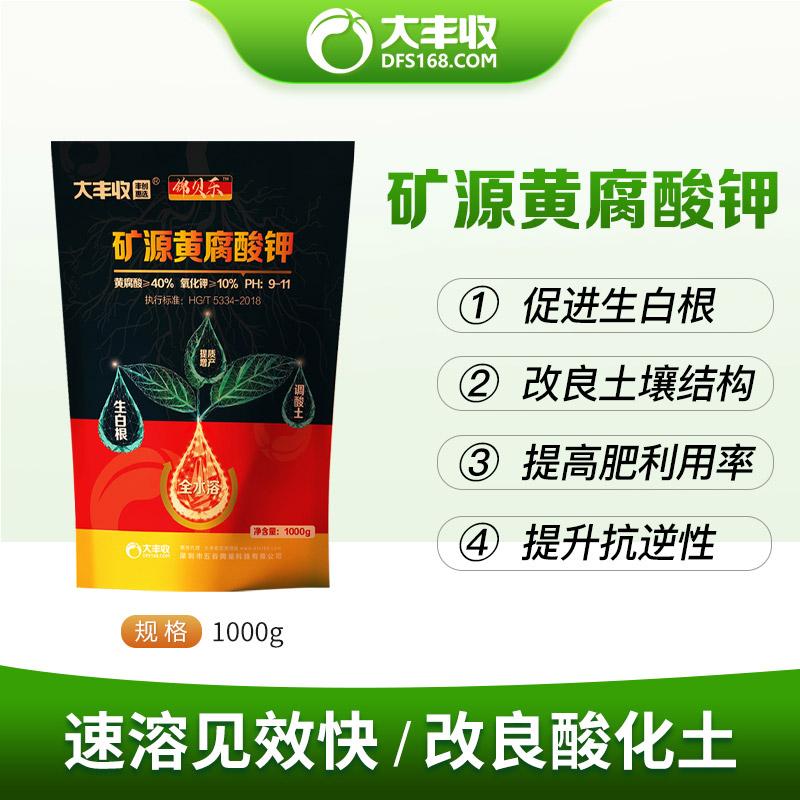 锦贝乐 矿源黄腐酸钾 粉剂 1kg 1kg*1袋