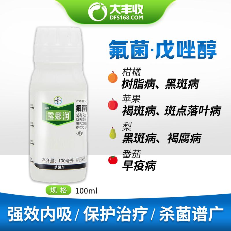 拜耳露娜润35%氟菌·戊唑醇悬浮剂100ml 100ml*1瓶