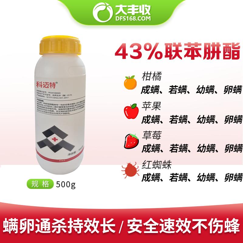 科迈特43%联苯肼酯悬浮剂500g 500g*1瓶