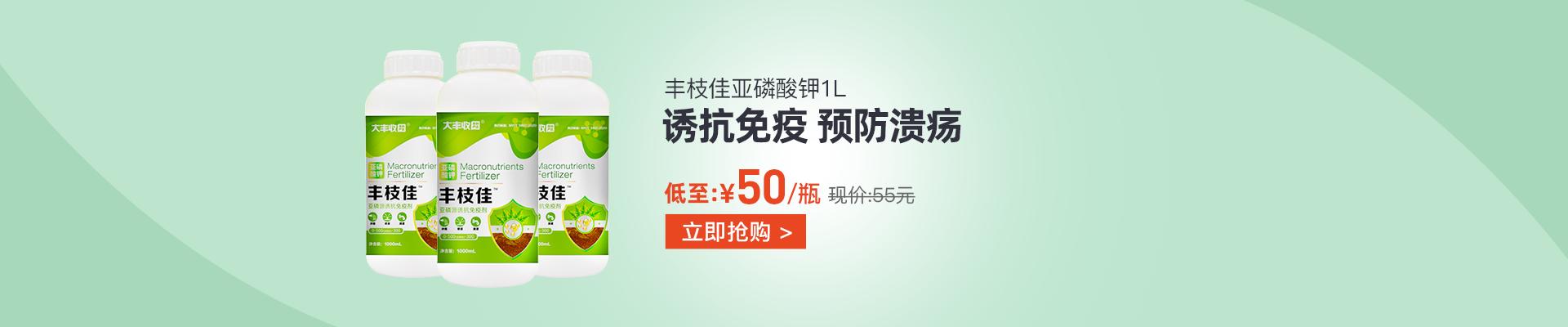 【1月】众筹-丰枝佳 亚磷酸钾 水剂 1L5瓶其