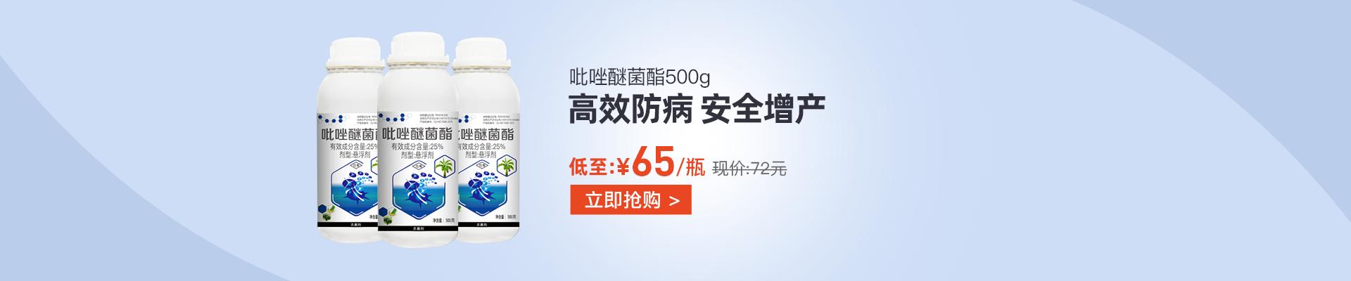 【1月】众筹-【丰创严选】25%吡唑醚菌酯悬浮剂 500g500g*10瓶