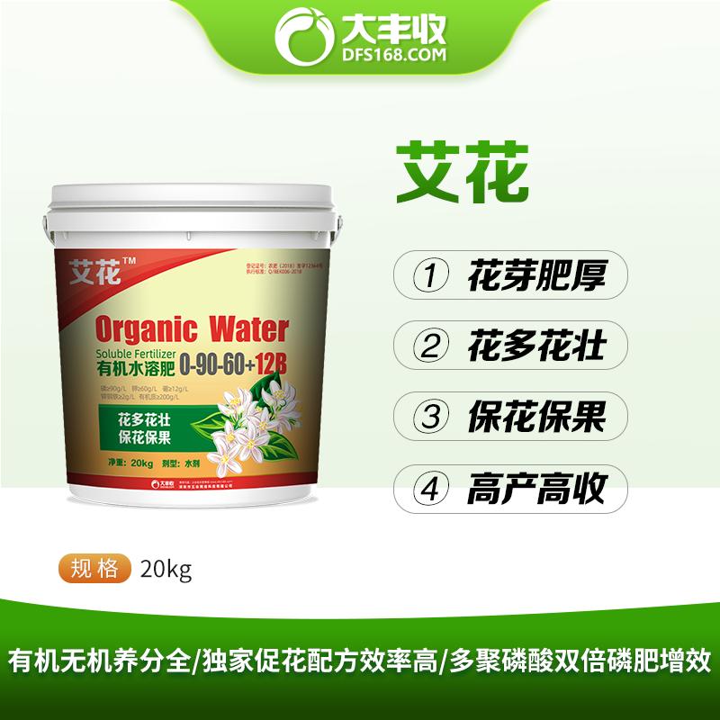 【艾花】有机水溶肥料 水剂 20kg 20kg*1桶