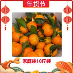 【年货节】直播扶贫助农:广西沙糖桔-家庭装10斤装 5kg*1Pcs