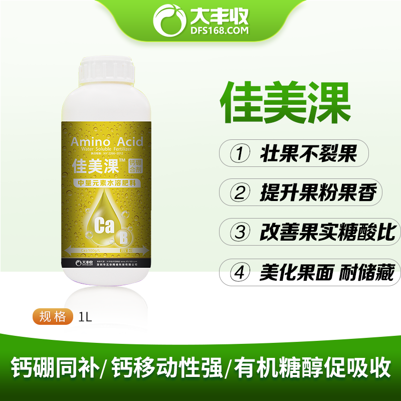 【佳美淉】 钙硼合剂  水剂  1L 1L*1瓶