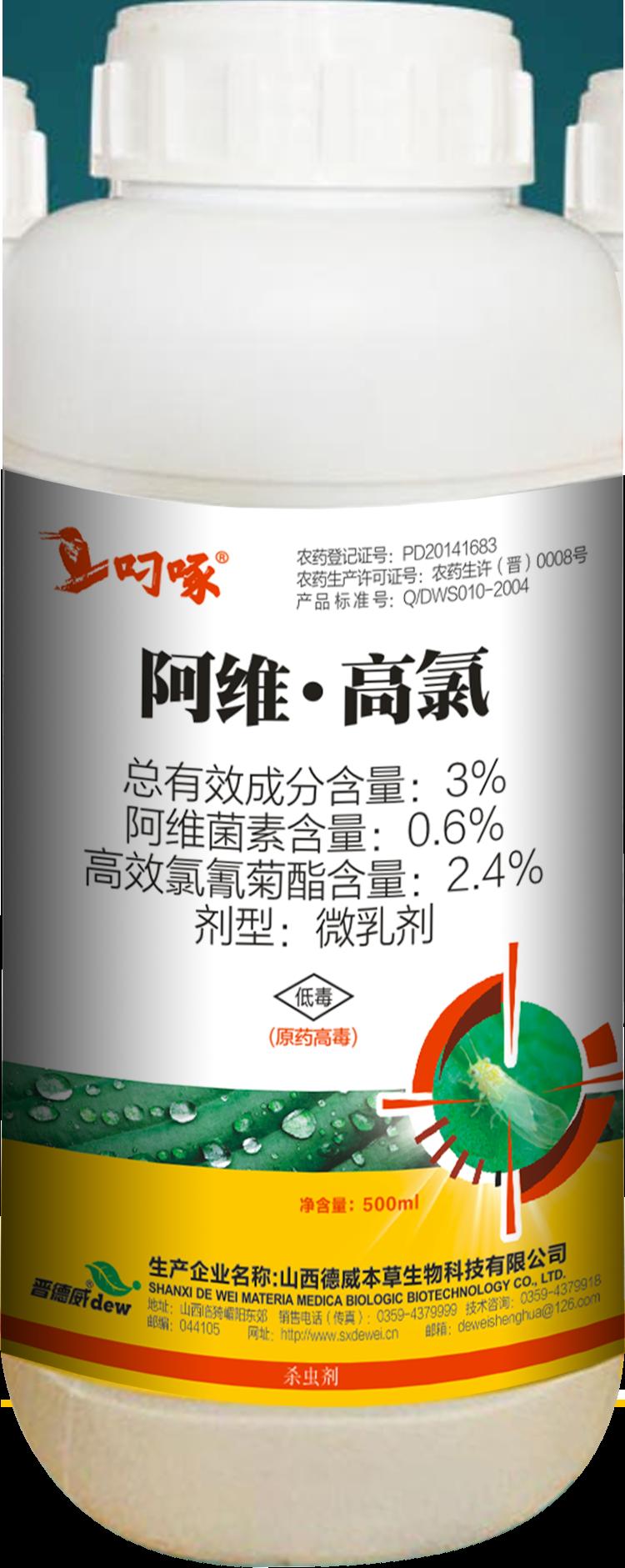 山西德威3%阿维•高氯微乳剂500ml 500ml*1瓶