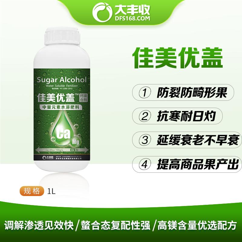 【佳美优盖】 钙镁合剂  水剂  1L 1L *1瓶